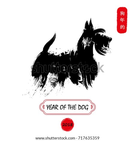 Zodiac Dog. Chinese calligraphy.  Center calligraphy Translation: year of the dog. Dog concept.