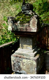 Stone carving at Kumano Kodo, the UNESCO World Heritage ancient pilgrimage route in the Kii Mountains, near Tanabe, Wakayama Prefecture, Kansai, Japan