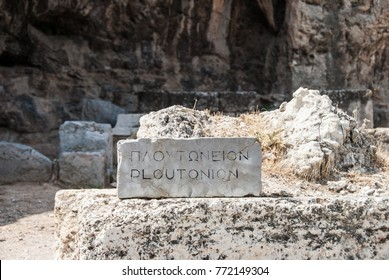Stone inscription of Ploutonio in front of the sanctuary of Pluto (Hades), god of the Underworld in Elefsina Greece