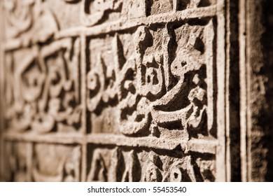 Stone slab applied to a Arabic script