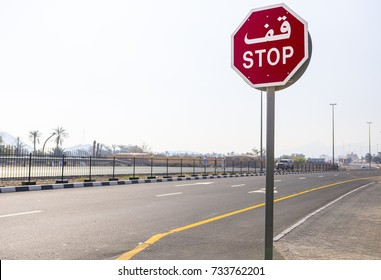 Stop road sign in the UAE