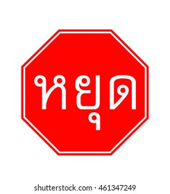 Stop Sign Icon from thailand