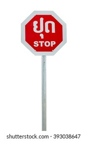 Stop Sign in Laos Language,isolated on white background,clipping path.