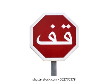 Stop sign in Marrakesh