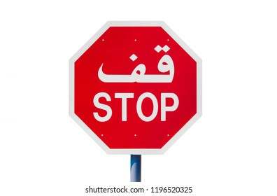 stop sign on the road in Dubai city, United Arab Emirates isolated on white