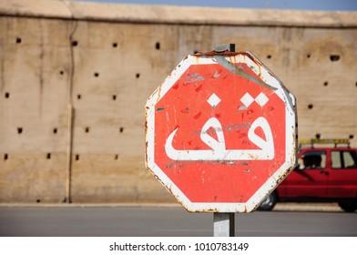 "Stop traffic sign written in Arabic in Fes, Morocco - Translation is ""Stop"""