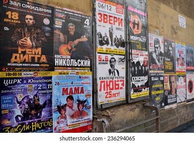 ST-PETERSBURG, RUSSIA, DEC 2, 2014 - Posters on the transformer cabin in St. Petersburg