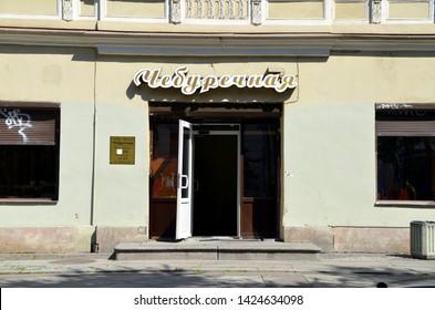 ST-PETERSBURG, RUSSIA - JULY 25, 2015 - Small cheburek cafe in St. Petersburg