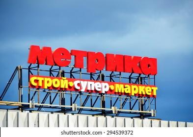 """ST-PETERSBURG, RUSSIA - JULY 5, 2015 - Hardware supermarket """"Metric"""" in St. Petersburg"""