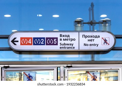 St.Petersburg, Russia - March, 06, 2021: The logo of the St. Petersburg metro on street signs at the entrance to the metro.