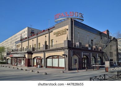 ST.PETERSBURG, RUSSIA - MAY 03, 2016: Restaurant-Banquet hall for a wedding feast on the street Gagarin