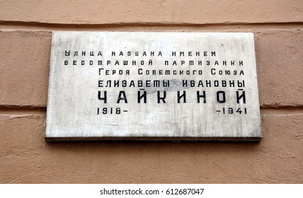 ST-PETERSBURG, RUSSIA - SEPT 4, 2012 - Commemorative plaque. Translation: The street is named after the fearless partisan, the hero of the USSR, Lisa Chaikina (1918-1941)