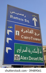 Street sign in downtown Cairo, Egypt.