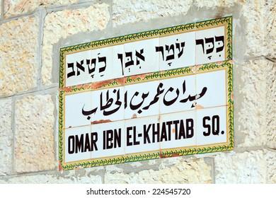 Street Sign in Old City, Jerusalem, Israel