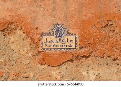 Street Sign, Rue des Consuls, at the Entrance to the Medina, Rabat, Morocco