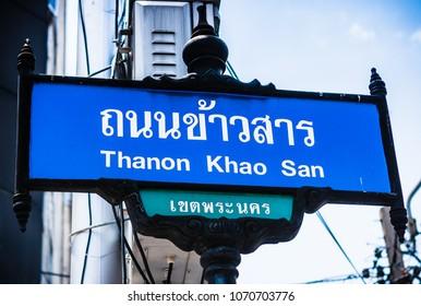 "Street sign sayin ""Thanon Khao San"" (Khao San Road), backpacker destination in Bangkok, Thailand."