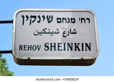 street sign - street sheinkin, one of the most popular streets in Tel Aviv for shopping, Israel