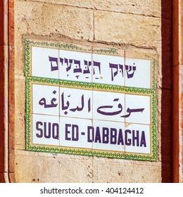 Street Sign Suq Eq-Dabbagha in Old City, Jerusalem, Israel