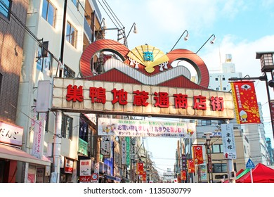 "Sugamo,Tokyo,japan/Dec 17,2017:Entrance of Jizo Dori shopping street of Sugamo, Tokyo, japan.Chinese characters mean ""Sugamo Jizo  shopping street"""