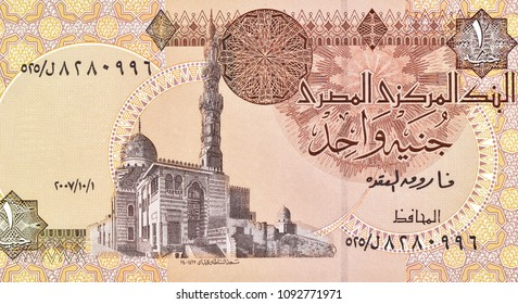 Sultan al-Ashraf Qaytbay Mosque in Cairo. Portrait from Egypt 1 Pound 1996 Banknotes. An Old paper banknote, vintage retro. Famous ancient Banknotes. Collection.