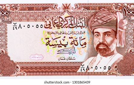 Sultan Qaboos bin Said al Said Portrait from the Oman 100 baisa (1992) note macro. King of  Oman Banknote. Close Up UNC Uncirculated - Collection.