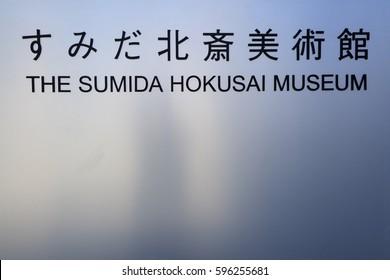 Sumida, Tokyo, Japan - February 12, 2017: The Sumida Hokusai Museum: The Sumida Hokusai Museum is a museum dedicated to the ukiyo-e artist Katsushika Hokusai, commonly referred to as Hokusai.