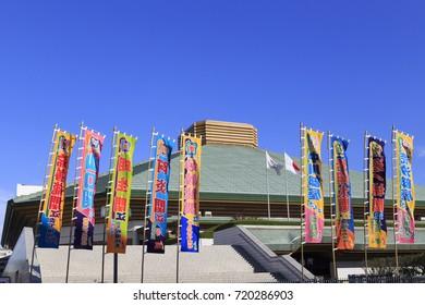 Sumida, Tokyo, Japan - September 22, 2017: Ryogoku Kokugikan: Ryogoku Kokugikan, also known as Ryougoku Sumo Hall, is an indoor sporting arena located in the Yokoami neighborhood  of Sumida.