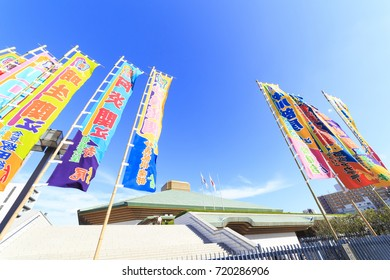 Sumida, Tokyo, Japan - September 22, 2017: Ryogoku Kokugikan: Ryogoku Kokugikan, also known as Ryougoku Sumo Hall, is an indoor sporting arena located in the Yokoami neighborhood  of Sumida.