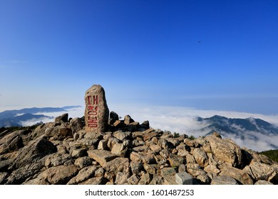 A summit rock tells Daecheongbong(The Great Blue Summit) on top of Mt. Seoraksan, Korea