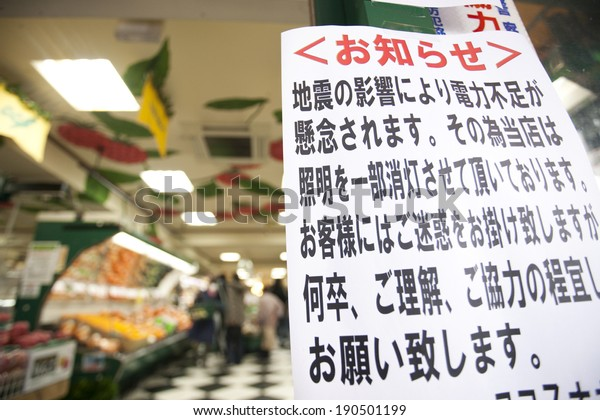Supermarket in Tokyo after the earthquake