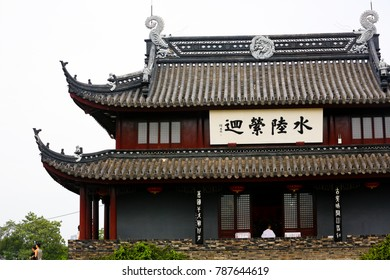 SUZHOU CHINA, 31 August 2017: Panmen Gate in Suzhuo China