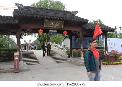 Suzhou/China - April 27th, 2019: The traditional wooden entrance gate of the Couple's Retreat Garden in Suzhou, China