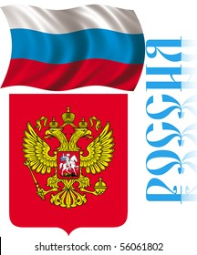 Symbols of the Russian Federation (flag, coat of arms)