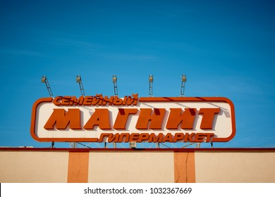 SYZRAN, RUSSIA - NOVEMBER 13, 2017: Logo of family hypermarket Magnet against blue sky. Russia's largest retailer