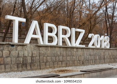 Tabriz, Iran - March 15, 2018: Installation on the street in the form of text in English: TABRIZ 2018. Marking the naming of the city as the capital of Islamic tourism in 2018. Park El Golu in spring