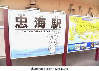 Tadanoumi, Japan - APRIL 04, 2017: Tadanoumi Station Sign at JR Tadanoumi Station Near Okunoshima Island