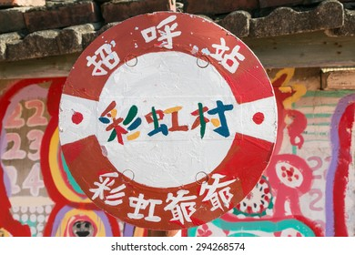 TAICHUNG, TAIWAN - APR 14 : Rainbow Village, the colourful graffiti painted on the wall are created by the veteran, Mr. Huang. It is a famous sightseeing spot. APR 14, 2015 Taichung, Taiwan.