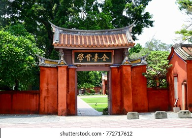 """Tainan City / Taiwan - August 18, 2017: The gate of Tainan Confucius Temple. Translation: """"The first school in Taiwan"""""""