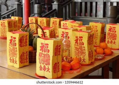 Tainan City , Taiwan - January 27th,2019 : joss paper at  Sacrificial Rites Martial Temple