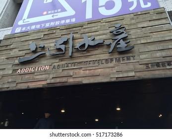 TAIPEI - 22 FEB: Addiction Aquatic Development in Taipei, Taiwan on 22 February 2016