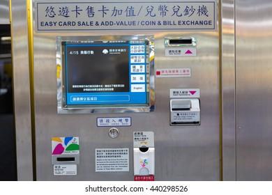 Taipei Station, Taipei, Taiwan - May 31, 2016 : Taipei Railway ticket vending machine