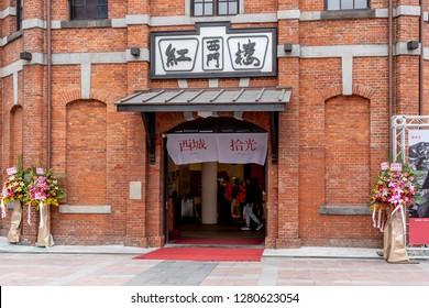 Taipei, Taiwan- December 08, 2018: Hong Lo Red Play House. Built in 1908, Hong Lo Red Play House is a historic theater in Ximending, Wanhua District, Taipei.