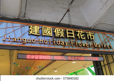 TAIPEI TAIWAN - DECEMBER 3, 2016: Jianguo weekend Flower Market. Jianguo Flower Market is a major flower market where locals can buy fresh flowers bushes and house plants.