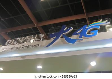 TAIPEI TAIWAN - DECEMBER 6, 2016: Chunghwa Telecom. Chunghwa Telecom is the largest telecommunications company in Taiwan