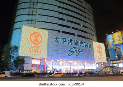 TAIPEI TAIWAN - DECEMBER 7, 2016: Pacific Sogo department store. Sogo is a Japanese department store chain that operates an extensive network of branches in Asia founded in 1830.