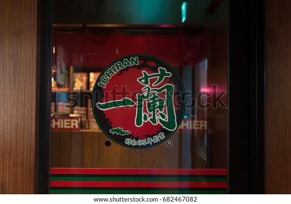 TAIPEI, TAIWAN - July 23 : Ichiran Ramen restaurant in Xinyi district on July 23, 2017 in TAIPEI .