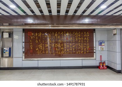 Taipei / Taiwan - June 15 2019: big boards of Monuments In Honor of The Financial Contribution of Saudi Fund to Development (SFD) to TRUP