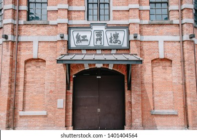 """TAIPEI, TAIWAN - MAY 13 ,2019:Close up of sign in front of The Red House Theater in Ximending shopping District. The sign said """"The red house theater in Ximen"""",Design by Japanese architecture."""