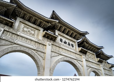 Taipei, Taiwan, Republic of China - December 23, 2018: gates of Liberty Square, Chiang Kai-shek Memorial Hall, Liberty Square, Zhongzheng District