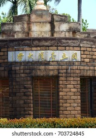 Taipei,Taiwan-April 29,2017:National Taiwan University entrance.Building materials using brown brick and stone,the form of fortress showing a strong sense of solid.The best university in Taiwan